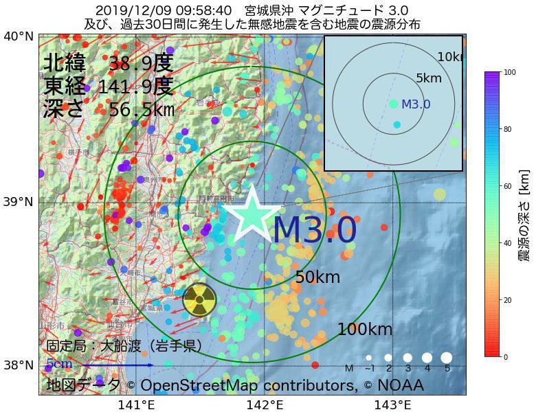 地震震源マップ:2019年12月09日 09時58分 宮城県沖でM3.0の地震