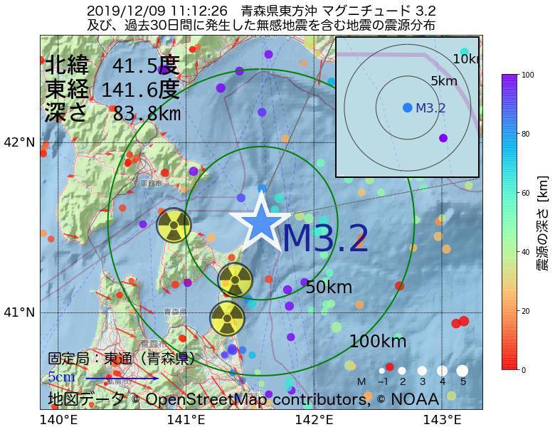 地震震源マップ:2019年12月09日 11時12分 青森県東方沖でM3.2の地震