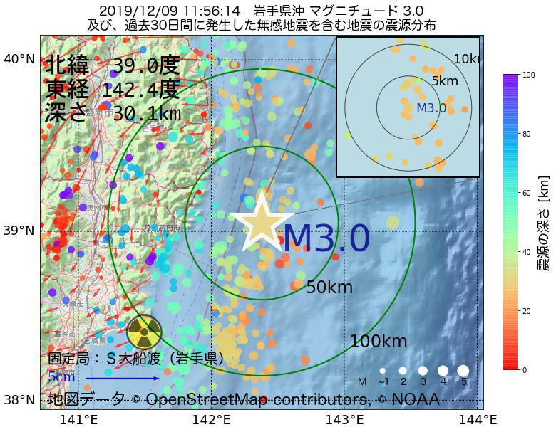 地震震源マップ:2019年12月09日 11時56分 岩手県沖でM3.0の地震