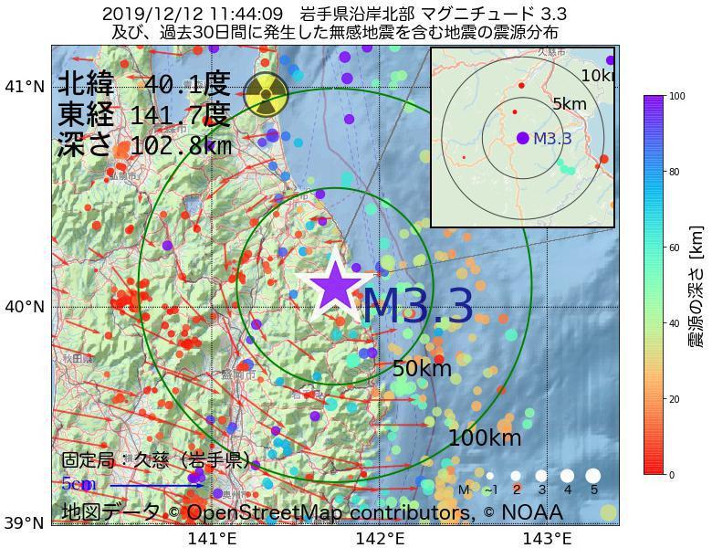 地震震源マップ:2019年12月12日 11時44分 岩手県沿岸北部でM3.3の地震