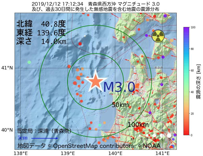 地震震源マップ:2019年12月12日 17時12分 青森県西方沖でM3.0の地震