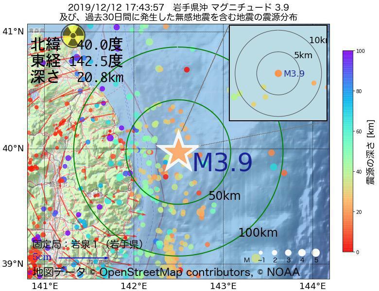 地震震源マップ:2019年12月12日 17時43分 岩手県沖でM3.9の地震