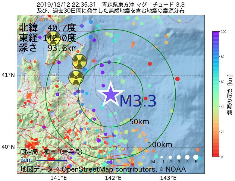 地震震源マップ:2019年12月12日 22時35分 青森県東方沖でM3.3の地震