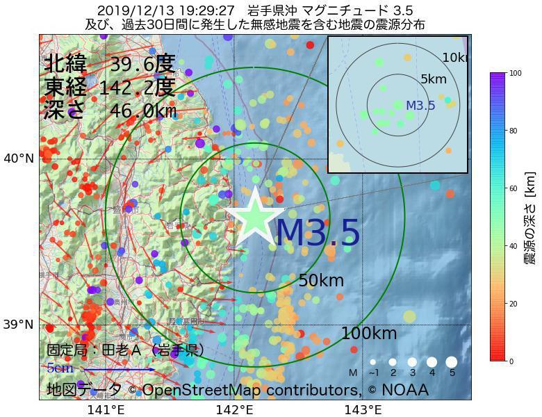 地震震源マップ:2019年12月13日 19時29分 岩手県沖でM3.5の地震