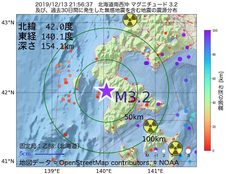 地震震源マップ:2019年12月13日 21時56分 北海道南西沖でM3.2の地震