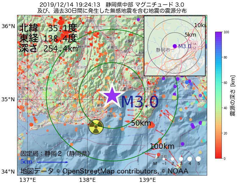 地震震源マップ:2019年12月14日 19時24分 静岡県中部でM3.0の地震
