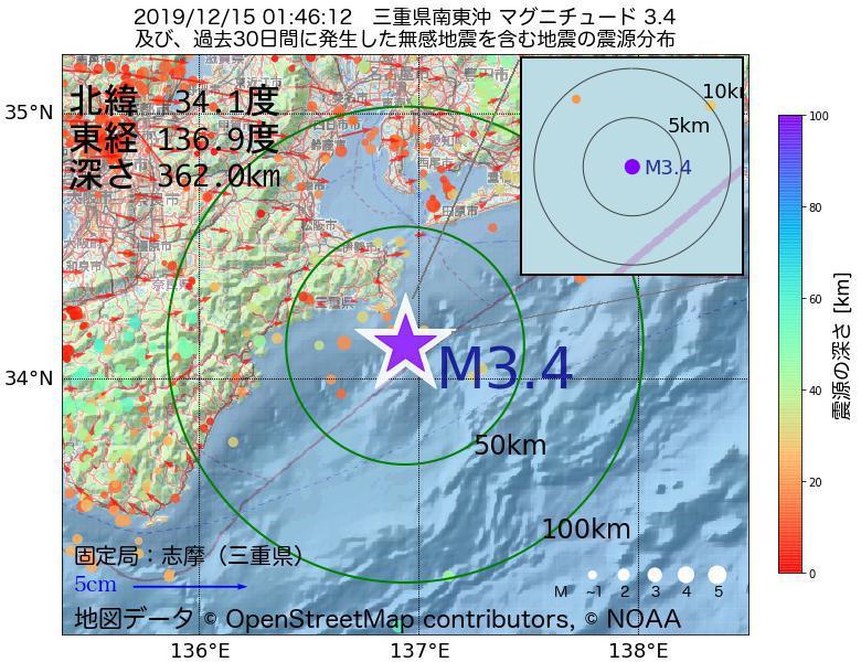 地震震源マップ:2019年12月15日 01時46分 三重県南東沖でM3.4の地震