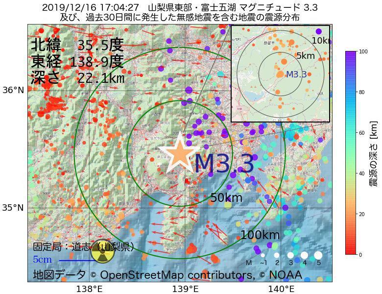 地震震源マップ:2019年12月16日 17時04分 山梨県東部・富士五湖でM3.3の地震