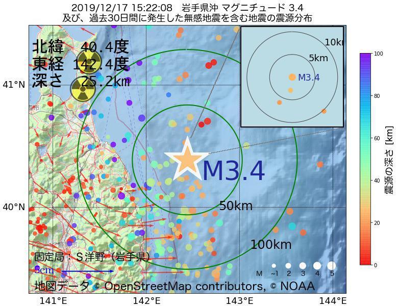 地震震源マップ:2019年12月17日 15時22分 岩手県沖でM3.4の地震