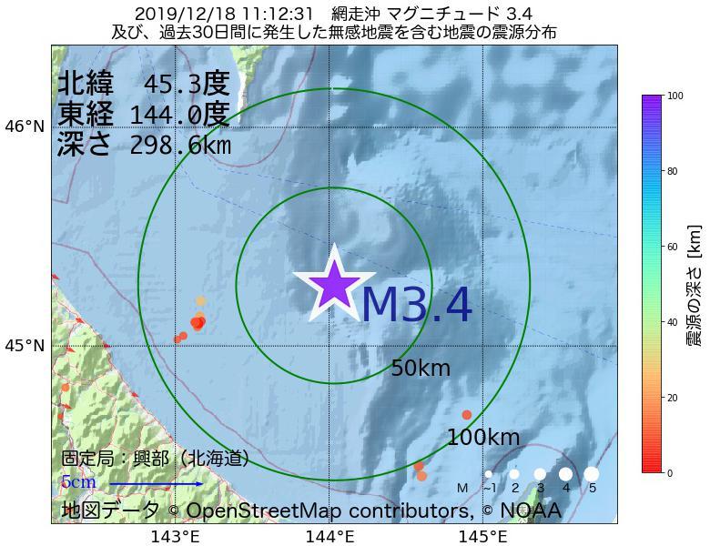 地震震源マップ:2019年12月18日 11時12分 網走沖でM3.4の地震