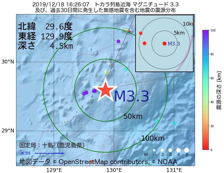 地震震源マップ:2019年12月18日 16時26分 トカラ列島近海でM3.3の地震