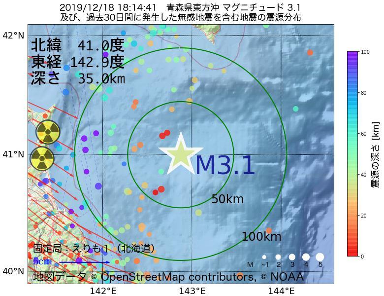 地震震源マップ:2019年12月18日 18時14分 青森県東方沖でM3.1の地震