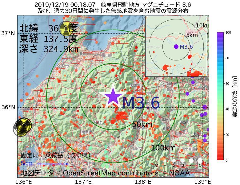 地震震源マップ:2019年12月19日 00時18分 岐阜県飛騨地方でM3.6の地震