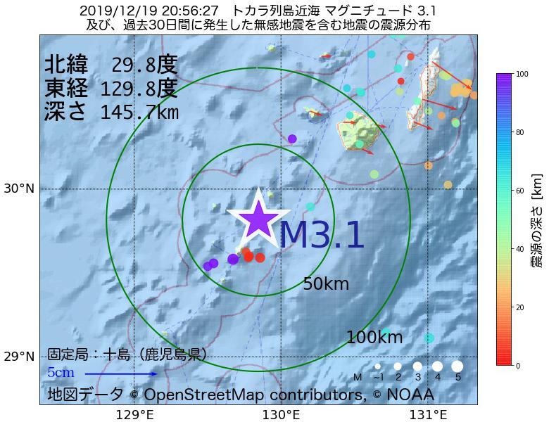 地震震源マップ:2019年12月19日 20時56分 トカラ列島近海でM3.1の地震