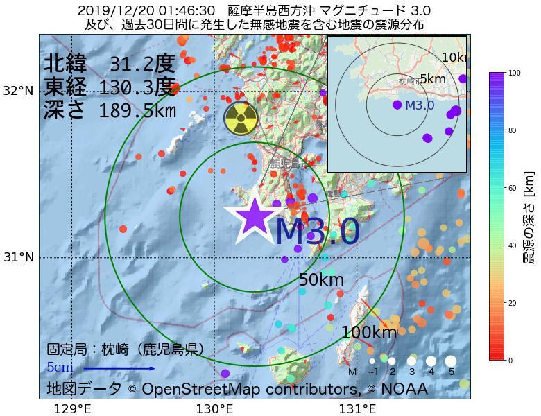 地震震源マップ:2019年12月20日 01時46分 薩摩半島西方沖でM3.0の地震