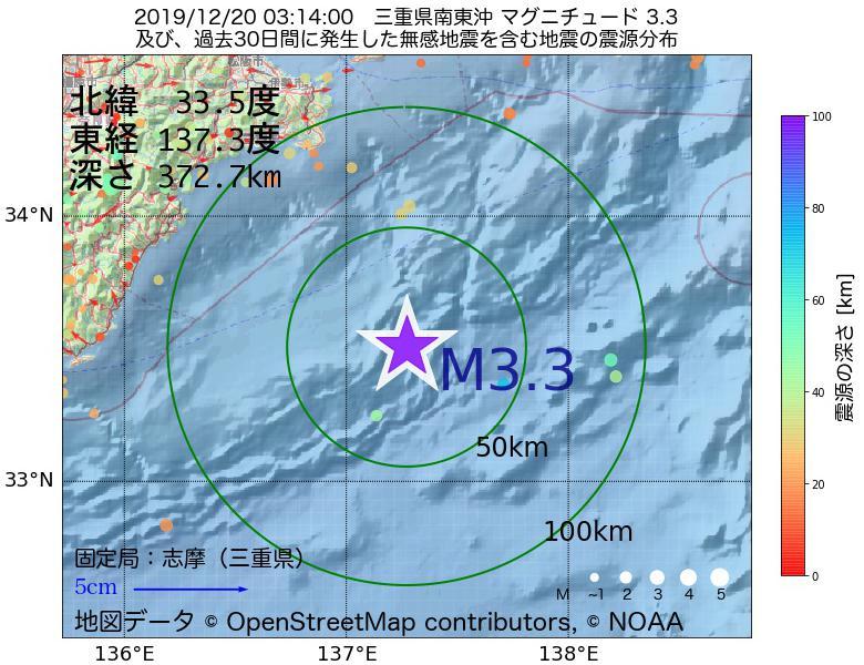 地震震源マップ:2019年12月20日 03時14分 三重県南東沖でM3.3の地震
