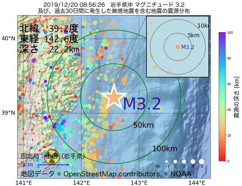 地震震源マップ:2019年12月20日 08時56分 岩手県沖でM3.2の地震