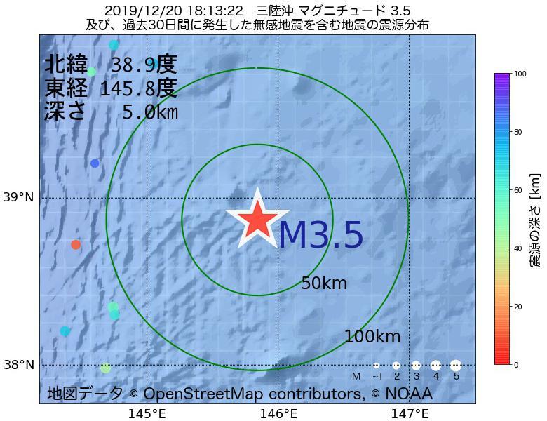 地震震源マップ:2019年12月20日 18時13分 三陸沖でM3.5の地震