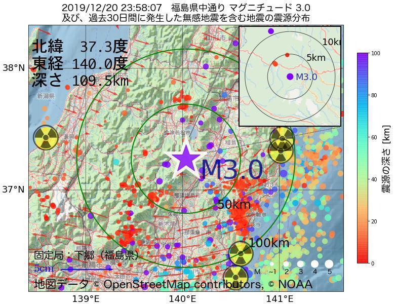 地震震源マップ:2019年12月20日 23時58分 福島県中通りでM3.0の地震