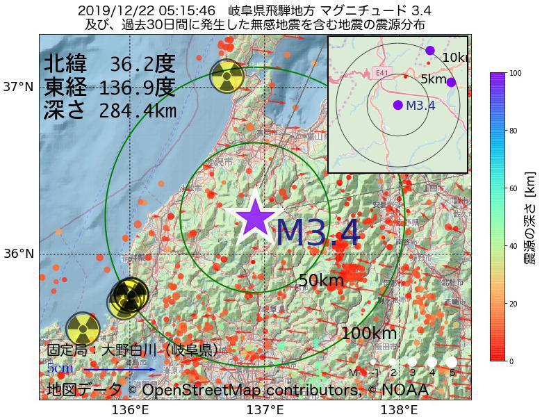 地震震源マップ:2019年12月22日 05時15分 岐阜県飛騨地方でM3.4の地震