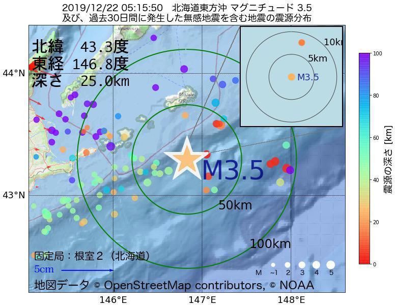 地震震源マップ:2019年12月22日 05時15分 北海道東方沖でM3.5の地震
