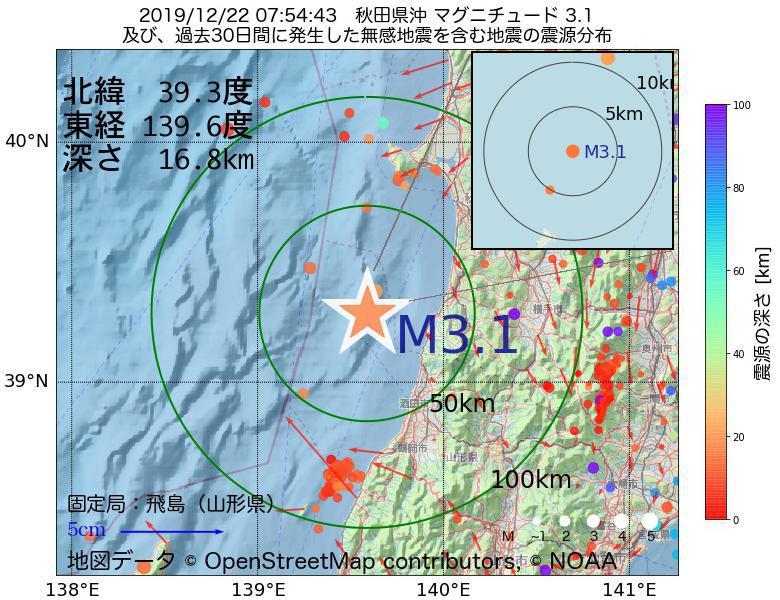 地震震源マップ:2019年12月22日 07時54分 秋田県沖でM3.1の地震