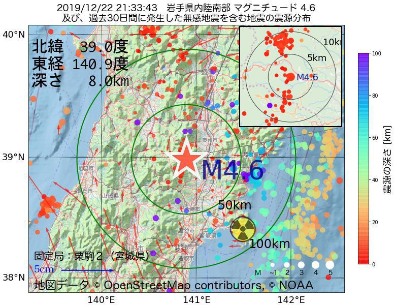 地震震源マップ:2019年12月22日 21時33分 岩手県内陸南部でM4.6の地震