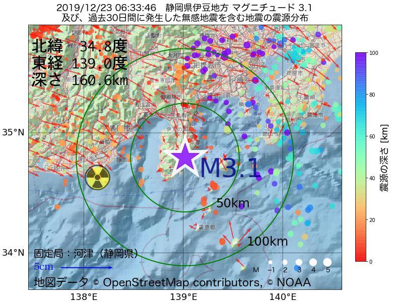 地震震源マップ:2019年12月23日 06時33分 静岡県伊豆地方でM3.1の地震