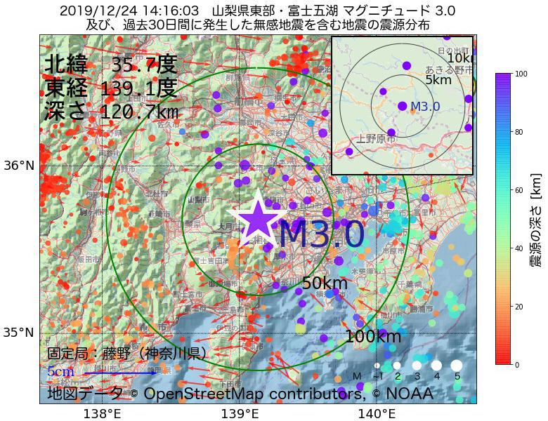 地震震源マップ:2019年12月24日 14時16分 山梨県東部・富士五湖でM3.0の地震