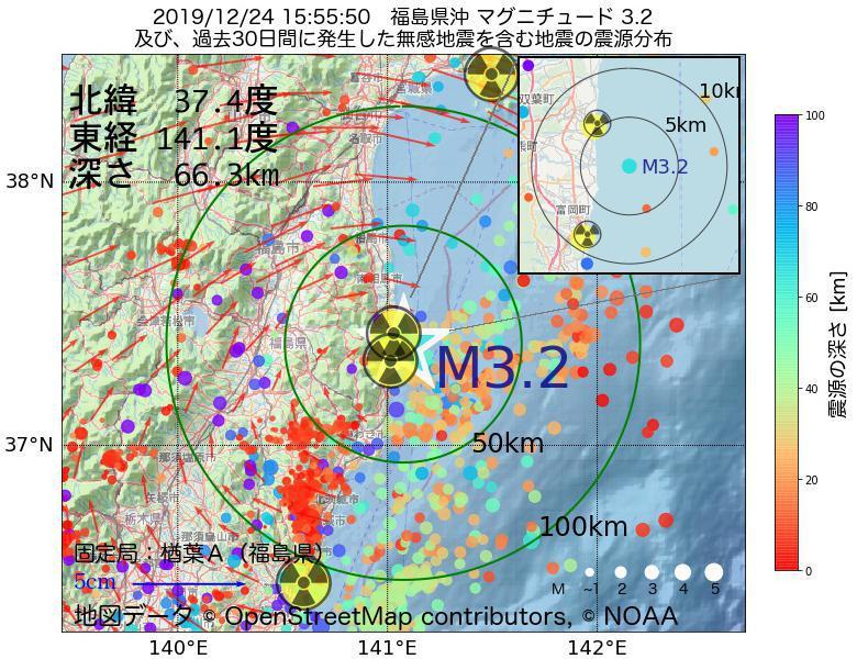 地震震源マップ:2019年12月24日 15時55分 福島県沖でM3.2の地震