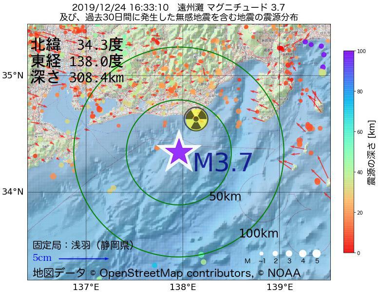 地震震源マップ:2019年12月24日 16時33分 遠州灘でM3.7の地震