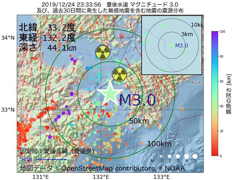 地震震源マップ:2019年12月24日 23時33分 豊後水道でM3.0の地震
