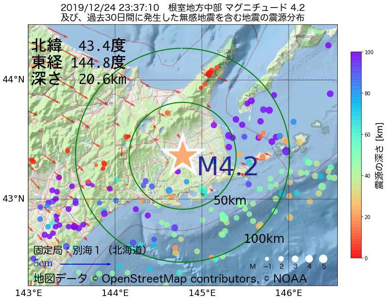 地震震源マップ:2019年12月24日 23時37分 根室地方中部でM4.2の地震