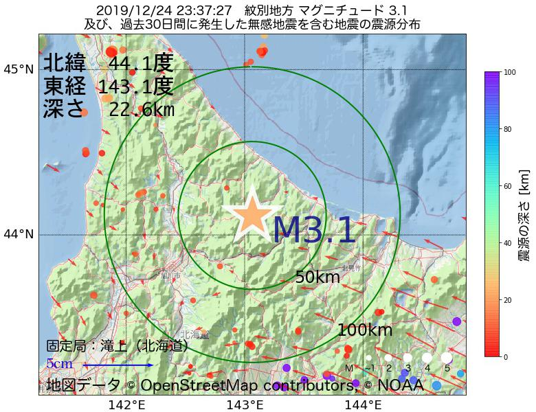 地震震源マップ:2019年12月24日 23時37分 紋別地方でM3.1の地震