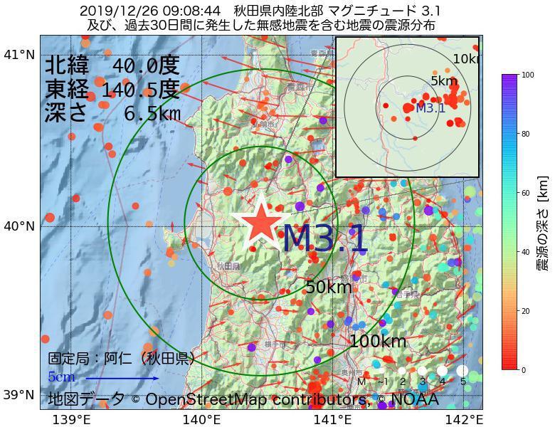 地震震源マップ:2019年12月26日 09時08分 秋田県内陸北部でM3.1の地震