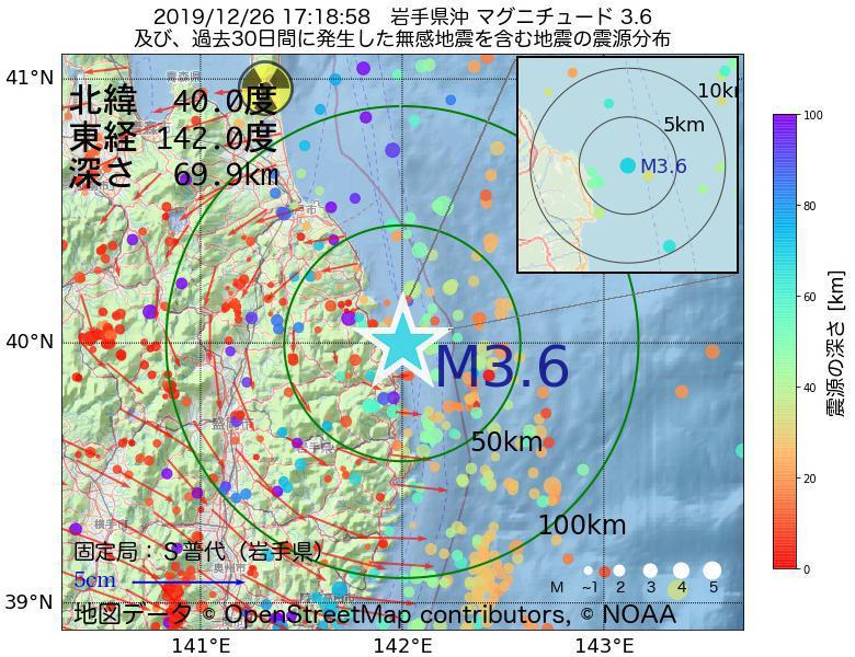 地震震源マップ:2019年12月26日 17時18分 岩手県沖でM3.6の地震