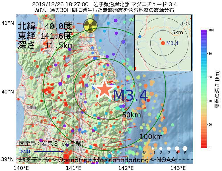 地震震源マップ:2019年12月26日 18時27分 岩手県沿岸北部でM3.4の地震