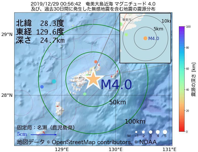 地震震源マップ:2019年12月29日 00時56分 奄美大島近海でM4.0の地震