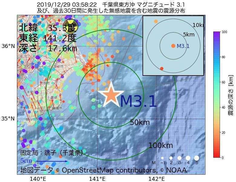 地震震源マップ:2019年12月29日 03時58分 千葉県東方沖でM3.1の地震