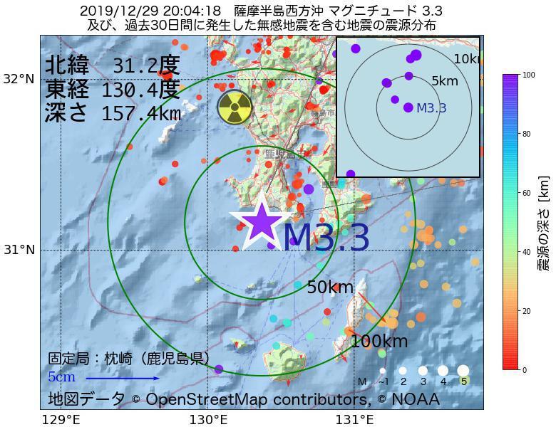 地震震源マップ:2019年12月29日 20時04分 薩摩半島西方沖でM3.3の地震