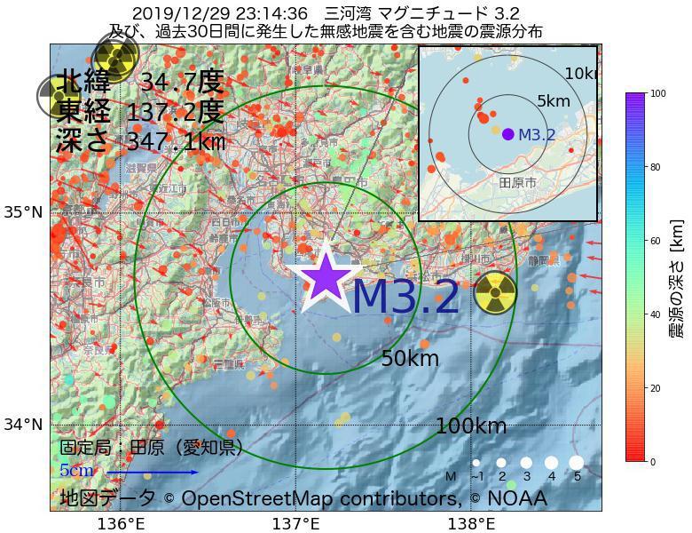 地震震源マップ:2019年12月29日 23時14分 三河湾でM3.2の地震