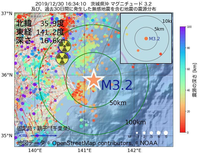 地震震源マップ:2019年12月30日 16時34分 茨城県沖でM3.2の地震