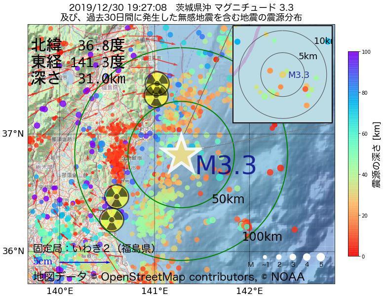 地震震源マップ:2019年12月30日 19時27分 茨城県沖でM3.3の地震