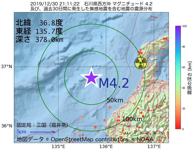 地震震源マップ:2019年12月30日 21時11分 石川県西方沖でM4.2の地震