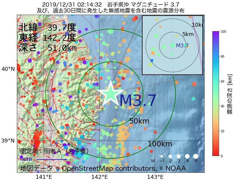 地震震源マップ:2019年12月31日 02時14分 岩手県沖でM3.7の地震