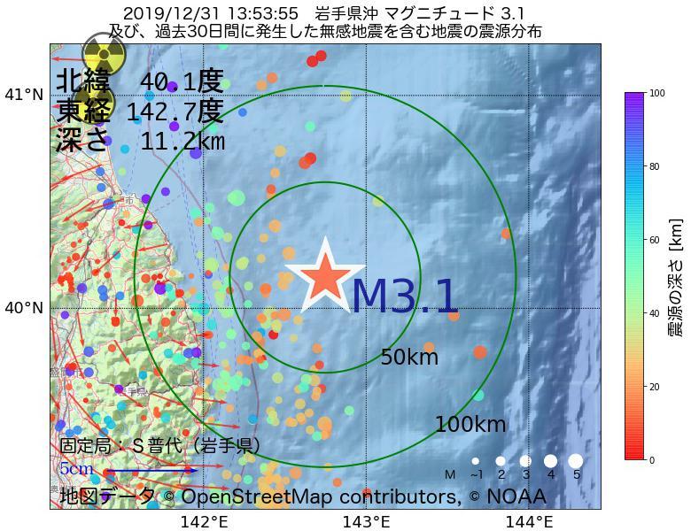 地震震源マップ:2019年12月31日 13時53分 岩手県沖でM3.1の地震
