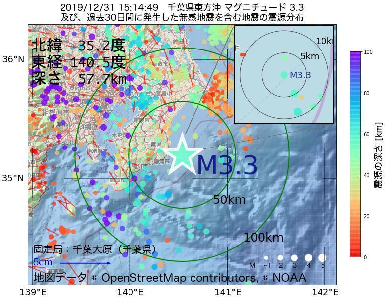 地震震源マップ:2019年12月31日 15時14分 千葉県東方沖でM3.3の地震