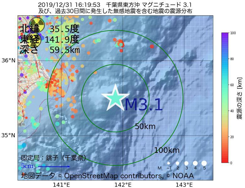 地震震源マップ:2019年12月31日 16時19分 千葉県東方沖でM3.1の地震