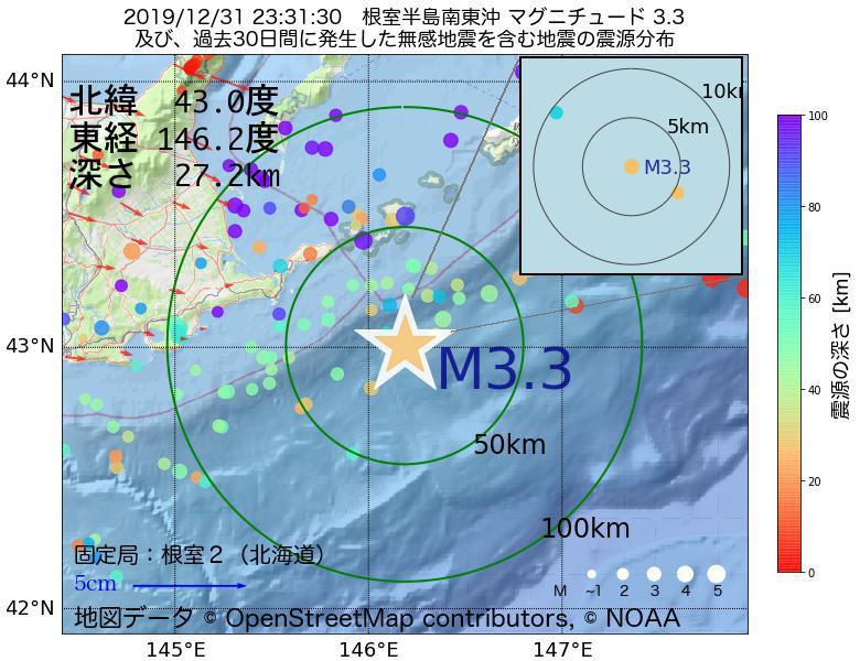 地震震源マップ:2019年12月31日 23時31分 根室半島南東沖でM3.3の地震