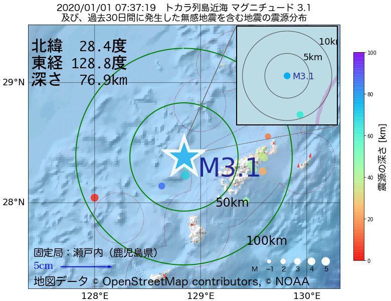 地震震源マップ:2020年01月01日 07時37分 トカラ列島近海でM3.1の地震
